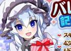 「剣と魔法のログレス いにしえの女神」にて「フェリスボックスガチャ」販売!ねこちゃん武器プレゼントも実施