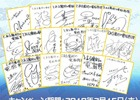 PS4/PS Vita「とある魔術の電脳戦機」発売記念!出演声優陣のサイン入り色紙セットが当たるキャンペーンが開催