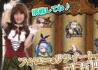 iOS/Android「ブラウンダスト」10,000円分のギフトコードなどが当たる「Twitterスロットキャンペーン」が開催!