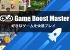 快適なゲームプレイ環境を提供する142ヵ国、11言語対応のメモリ解放アプリ「Game Boost Master」がGoogle Playで配信