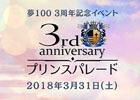 iOS/Android「夢王国と眠れる100人の王子様」3周年を記念した特設サイトが公開!