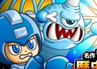 「城とドラゴン」ロックマンと一緒にDr.ワイリーから城を守れ!名作アクションゲーム「ロックマン」とのコラボイベントが開始