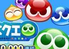 PC版「ぷよぷよ!!クエスト」事前登録40,000件達成!特典に「プレミアムチケット」が新たに追加