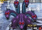 「ドラゴンクエストモンスターズ スーパーライト」キングヒドラ強、デンガー強、ドラゴメタル強が新生転生に追加!