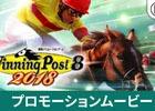 「Winning Post 8 2018」調教システムや「ジ・エベレスト」のレース映像が楽しめるPVが公開!