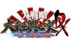 3DS「大戦略 大東亜興亡史 DX~第二次世界大戦~」が今春に発売延期
