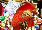 「パズル&ドラゴンズ」にて「リリース6周年記念イベント(前半)」が開催!新降臨ダンジョン「ヘキサゼオン 降臨!」も登場