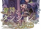 iOS/Android「メルクストーリア - 癒術士と鈴のしらべ -」とリアル謎解きゲームがコラボ!3月24日より「星降るダンジョンからの大脱出」が公開