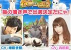 iOS/Android「ねこ島日記」猫ボイスに声優の内田彩さん、増田俊樹さんの起用が決定!実装は2月20日を予定