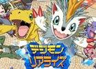 iOS/Android「デジモンリアライズ」中鶴勝祥氏によるキービジュアルと新デジモン「エリスモン」が公開!