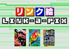 同じ数字同士を線でつなげよう!ユニークな絵が次々と現れるパズルゲーム「リンク絵 Link-a-Pix」が3DS向けに配信決定