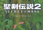 全53曲が収録された「聖剣伝説 2 シークレット オブ マナ オリジナル・サウンドトラック」が本日発売!