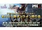 「モンスターハンター:ワールド」モンハン部オンライン狩り会が実施決定!第1回は2月23日19時より生配信
