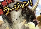 「モンスターハンター エクスプロア」2月26日にあの金獅子が解禁!新覇玉武器「チャージアックス」も登場