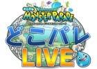 「ドラゴンクエスト どこでもモンスターパレード」公開生放送イベント「どこパレ LIVE」が開催決定!参加者募集受付も開始