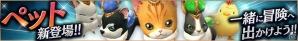 iOS/Android「ロストキングダム」新機能「ペット」などが追加される大型アップデートが実装!