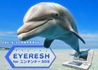 あなたの眼、疲れてませんか?アイケア&トレーニングができる「EYERESH for ニンテンドー3DS」が大幅値下げで配信