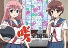 「咲-Saki-全国編Plus」購入応援キャンペーンがスタート!阿知賀女子学院女子メンバージャージ衣装の再配信も