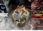 賞金総額は400万円!国内最大級のeスポーツイベント「RAGE 2018 Spring」にて「RAGE ストリートファイターV 白虎杯」の開催が決定
