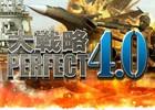 PS4版「大戦略パーフェクト4.0」の発売日が2018年4月26日に決定!