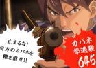 ゲーム版「甲鉄城のカバネリ」ティザーサイト&公式Twitterがオープン―情報公開に向けたリツイートキャンペーンを実施