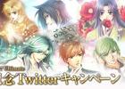 「遙かなる時空の中で Ultimate」発売記念Twitterキャンペーンが開催!キャラクターからのメッセージ付きグッズが当たる