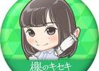 iOS/Android「欅のキセキ」Twitterフォロー&RTキャンペーンが開催!けやき坂46 二期生がついに登場