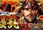 「信長の野望 201X」大型アップデート「坂東騒乱」が実装!☆4武将が必ずゲットできる新規歓迎キャンペーンも開催
