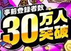 iOS/Android「LINE トロッコウォーズ」の事前登録者数が30万人を突破!