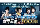 「Shadowverse」特別番組が3月8日19時より配信!世界王者に勝ったら100万円がもらえる対戦企画や重大情報の発表も
