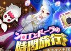 iOS/Android「剣と魔法のログレス いにしえの女神」イベント「シロエとドーラの時間旅行!~エテルノ王国編~」が開催!