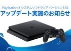 """PS4システムソフトウェア「バージョン5.50""""KEIJI(ケイジ)""""」アップデートが実施"""