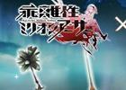 「バトル オブ ブレイド」アリーナイベント「Legend Weapon Season Fire」が開催!「乖離性ミリオンアーサー」のコラボ武器をゲット