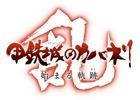 ゲーム「甲鉄城のカバネリ -乱-」の情報がフジテレビ アニメラインナップ発表会 2018で公開!2018年にリリース予定、オリジナルキャラも