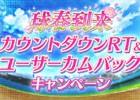 iOS/Android「八月のシンデレラナイン」3月16日から開催するキャンペーンのコンセプトムービーが公開!