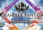 「グランブルーファンタジー」100連ガチャが必ず1回以上無料で引ける「4th Anniversaryキャンペーン」が開催!