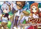 iOS/Android「魔界ウォーズ」ヴァルキリー、フレイヤ、オーディンが登場するピックアップガチャが開催!