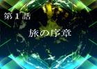 PS4/PS Vita「スーパーロボット大戦X」物語序盤のシナリオを垣間見ることができる第1話「旅の序章」プレイ動画が公開