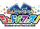 「Shadowverse」大型イベント「シャドバフェス!」が5月5日と6日の二日間開催決定!