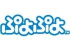 「ぷよぷよ」シリーズがeスポーツプロライセンス認定タイトルに決定!プロ大会が「セガフェス 2018」にて開催