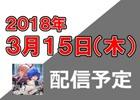 「23/7 トゥエンティ スリー セブン」配信日が3月15日に決定!生放送第7回の新情報や放送ダイジェストが公開