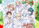 「カクテル王子」主題歌「Making Love!!~未来への鍵~」の映像付きカラオケ配信が決定!