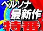 「ペルソナ5 ダンシング・スターナイト」「ペルソナ3 ダンシング・ムーンナイト」3月21日19時40分より生放送特別番組が放送決定!