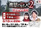 「進撃の巨人2」諫山 創氏、石川由依さん、下野 紘さんのサイン色紙が抽選で当たる発売記念番組リツイートキャンペーンが実施