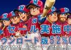 3DS「プロ野球 ファミスタ クライマックス」プロ野球開幕直前セールが開催!ダウンロード版が52%オフに