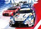 「SUPER GT」公式のドライビングレースゲーム「SEGA World Drivers Championship」が全国稼働開始!