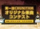AC「CHUNITHM」オリジナル楽曲コンテストが開催!最優秀楽曲はゲーム内に収録!