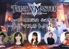 iOS/Android「TRINITY MASTER」初の公式生放送「トリマスのトクバン」が3月20日21時より配信!