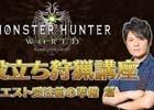 辻本プロデューサーが自ら動画で解説!「モンスターハンター:ワールド お役立ち狩猟講座」が公開開始!