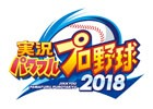 PS4/PS Vita「実況パワフルプロ野球2018」プロモーションムービーが公開!公式サイトでは「サクセス」「パワフェス」「栄冠ナイン」の情報も